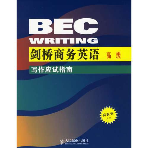 商务英语写作书籍推荐:《BEC高级写作应试指南》电子版pdf网盘!