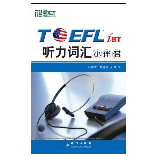 《TOEFL iBT听力词汇小伴侣》<b style='color:red'>配套</b>MP3pdf网盘!