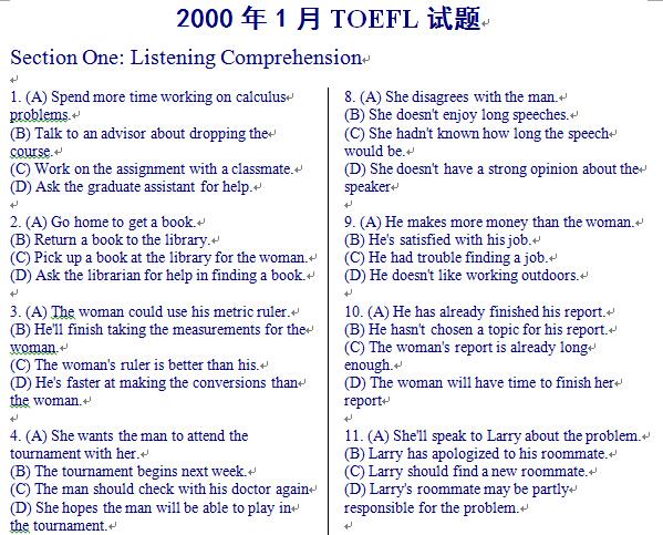 01年~04年老托福全套真题带答案