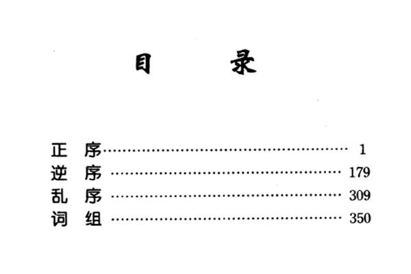 【雅思·资料】雅思必备词汇电子课本