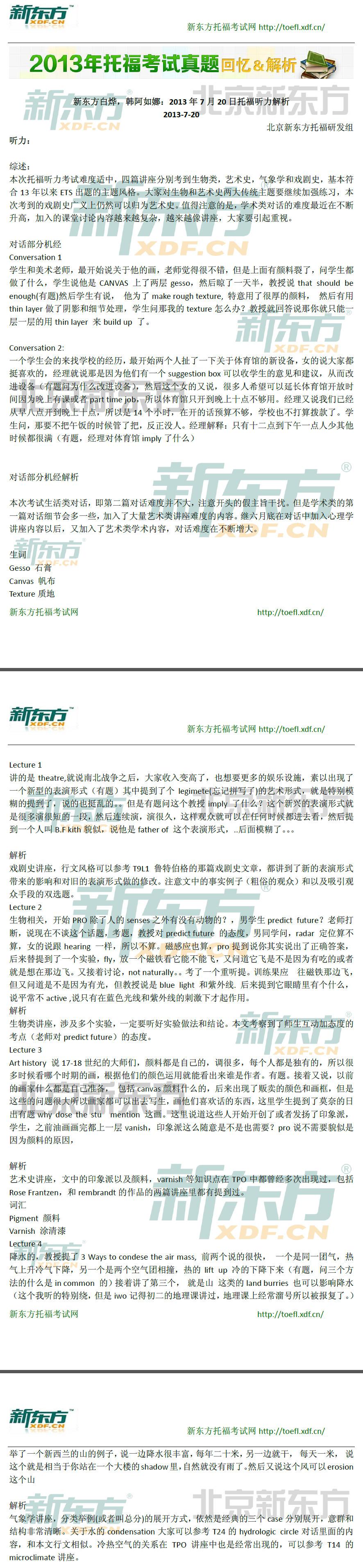 2013年7月20日托福考试真题下载最新资源分享。