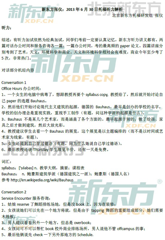 2013年7月21日托福考试真题下载你需要吗?