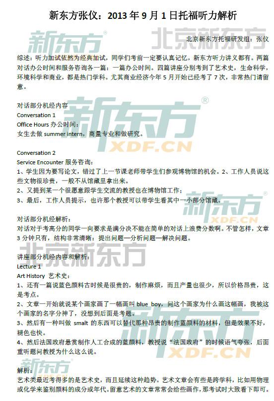 2013年9月1日托福考试真题下载pdf网盘!
