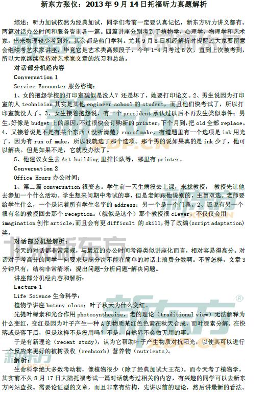 2013年9月28日托福考试<b style='color:red'>真题</b>资源下载最齐全