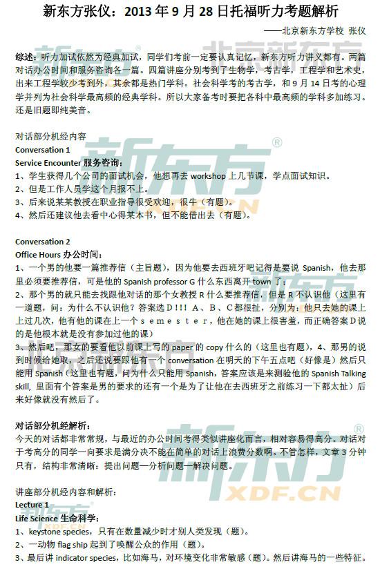 2013年9月28日托福考试真题下载电子书