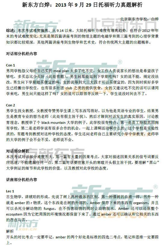 2013年9月29日托福考试真题资源下载下载地址