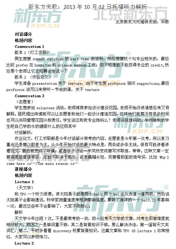 2013年10月12日托福考试真题下载全集下载。