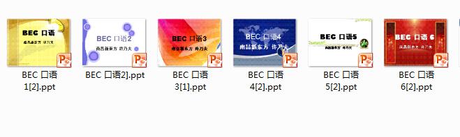 最实用BEC课程全集——精美PPT课件资源共享word下载!