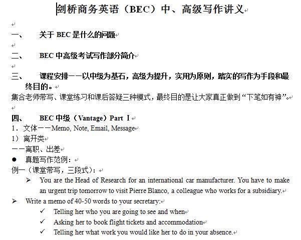 高大上的BEC商务英语写作讲义必备资源下载!