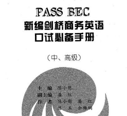 新编剑桥商务英语口试必备手册——PDF免费下载资源下载