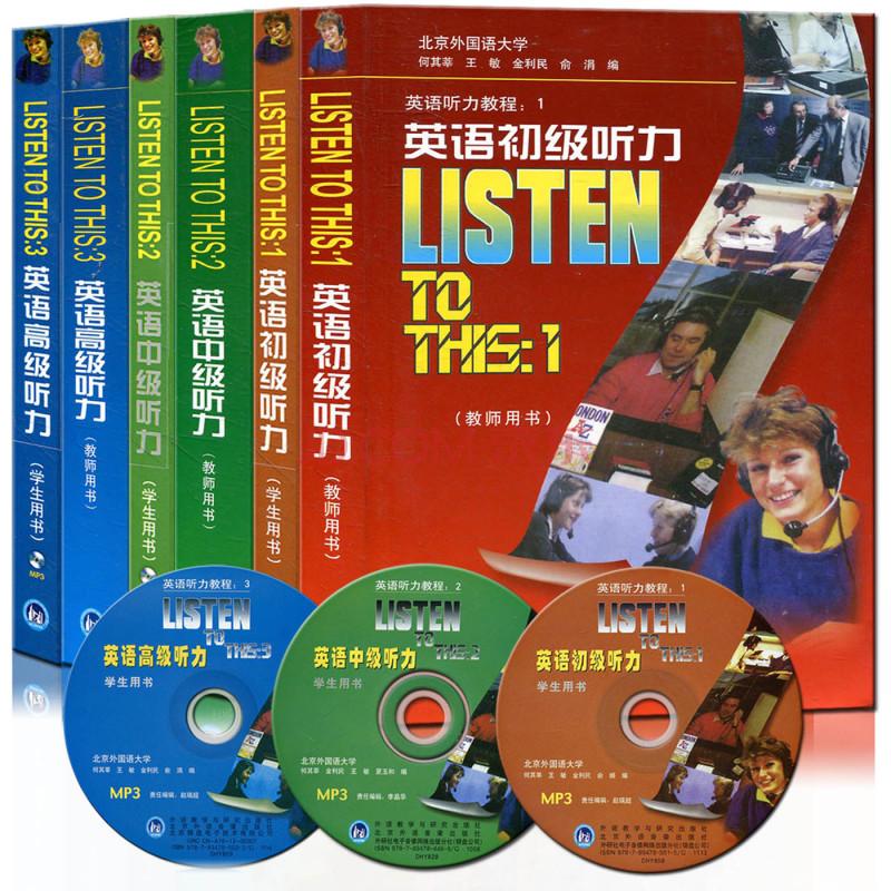 《Listen to this》托福听力资料高清PDF下载