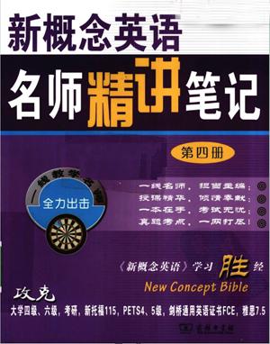 《新概念英语名师精讲笔记4册》[PDF]扫描版