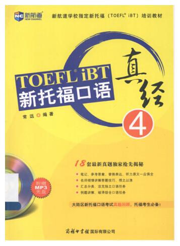 新托福口语真经 4 PDF版本下载免费资源