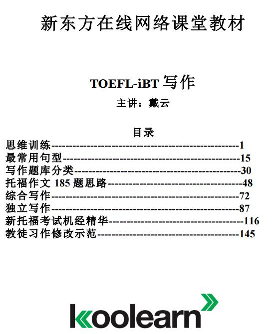 托福写作必备——iBT写作<b style='color:red'>讲义</b>下载全集下载。