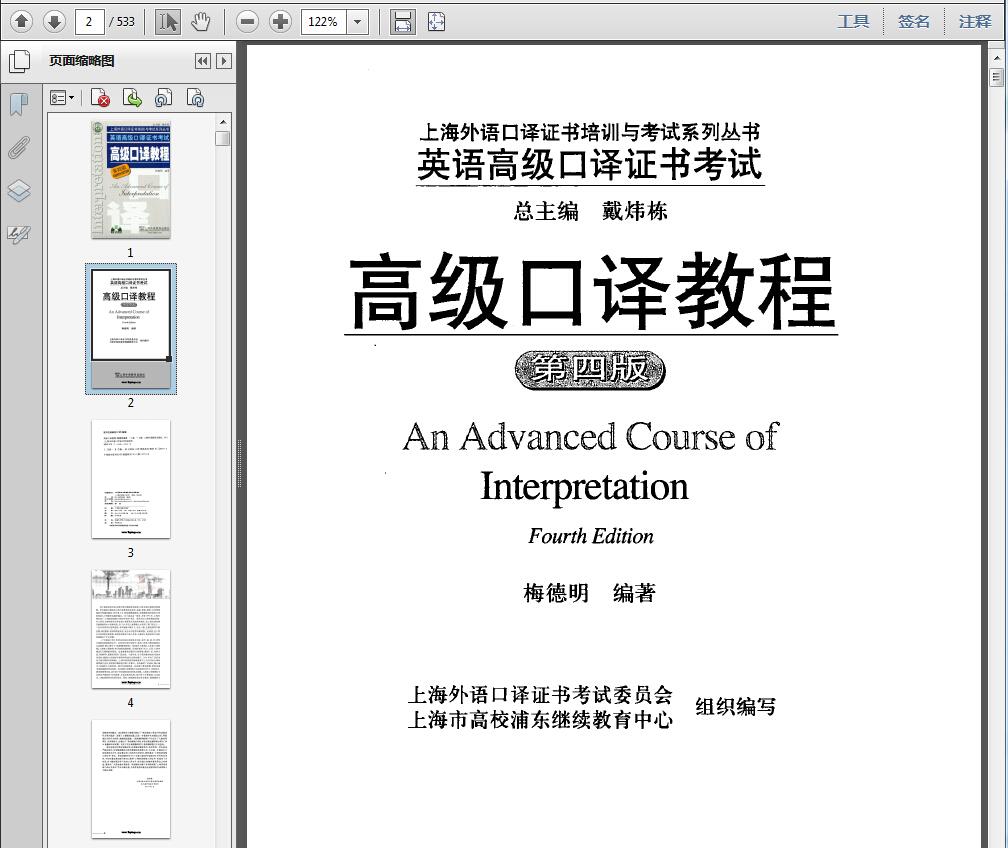 高级口译教程第四版PDF扫描版云盘自取