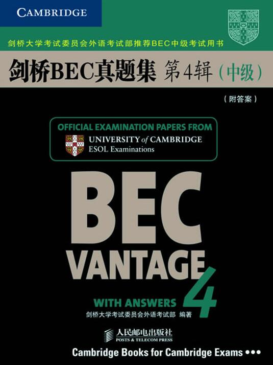 BEC商务英语教材书 《剑桥BEC真题集(中级)》第一到第四辑PDF+MP3资源共享网盘分享!