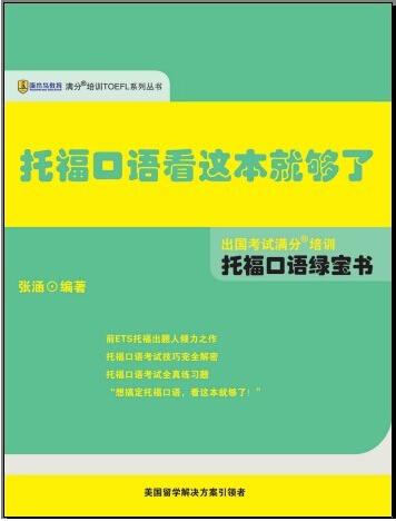 张涵的《托福口语看这本就够了》PDF资源分享百度网盘分享!