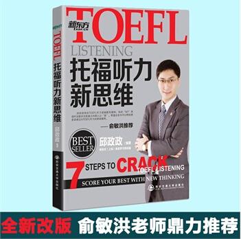 邱政政《TOEFL托福听力新思维》PDF下载--俞敏洪推荐