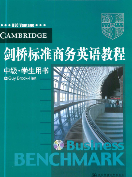 商务英语学生用书 剑桥标准商务英语教程中级(Business.Benchmark)用书+MP3下载全套资源!