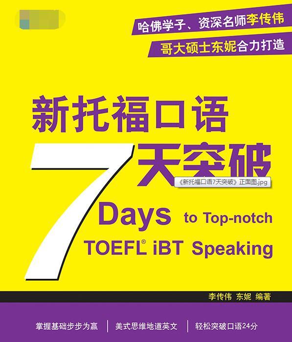 托福英语口语练习 《新托福口语7天突破》高清PDF下载