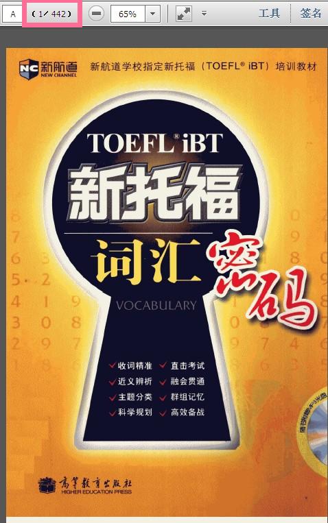 托福tpo精编词汇