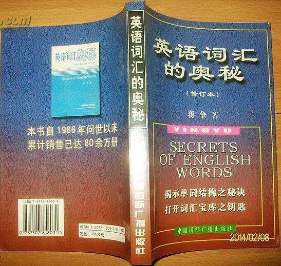 [托福词汇]《英语词汇的奥秘》PDF+MP3