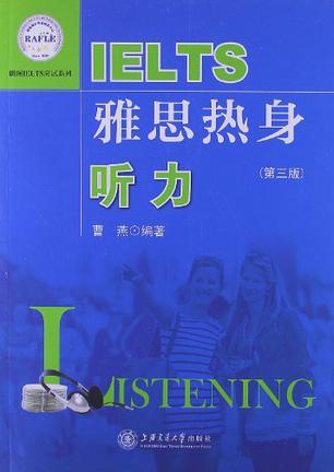 《雅思热身•听力(第3版)》MP3下载值得入手!