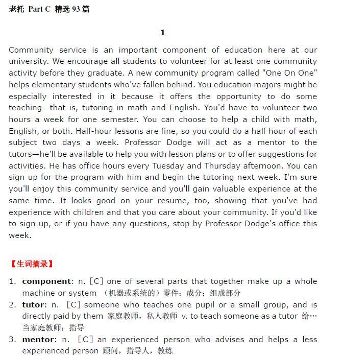 老托福听力Part C 93篇文本+听力下载免费领取!