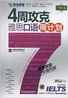《4周攻克雅思口语周计划(经典版)》PDF下载免费资料