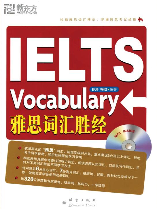 【 雅思词汇胜经】PDF+MP3下载学习分享