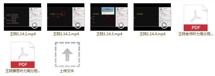 雅思王王陆听力高分班视频+讲义下载免费下载地址。