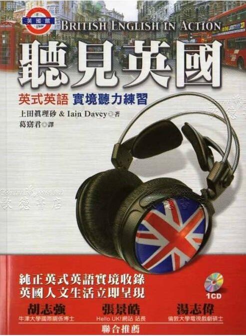 强力推荐——听见英国(包含听力原文+翻译+答案)(PDF+音频)