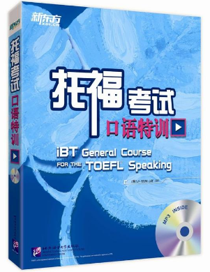 托福口语特训文本+高清MP3下载全系列