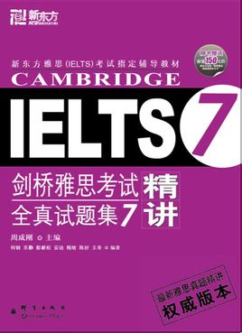 [雅思真题]《剑桥雅思考试全真试题集7精讲》PDF下载