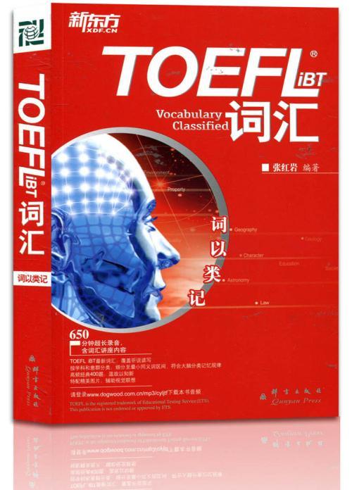 TOEFL 红宝书TOEFL iBT<b style='color:red'>词汇</b> 词以类记 高清PDF资源分享百度网盘!
