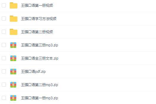 王强口语全套视频+文本pdf+mp3打包下载网盘资源下载。