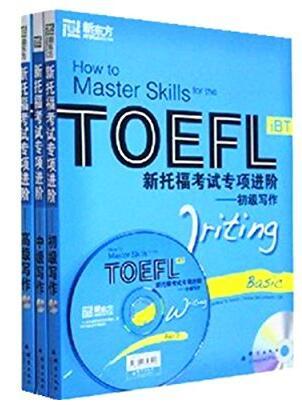 《新托福考试专项进阶》(初级+中级+高级)PDF+MP3下载