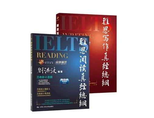 刘洪波《雅思阅读真经总纲》高清PDF扫描版下载