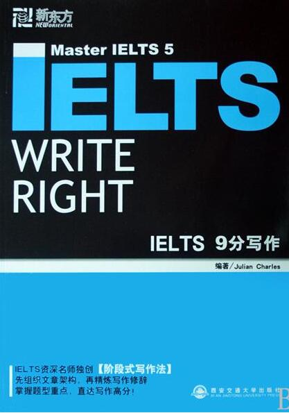 IELTS 9分系列之 《:IELTS9分写作》PDF下载最新