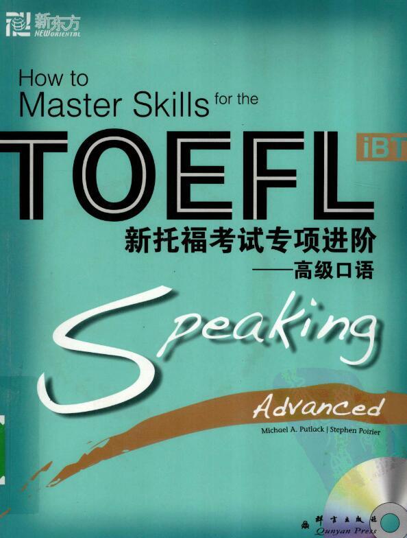 新托福专项进阶口语三级高清PDF资源全集下载。