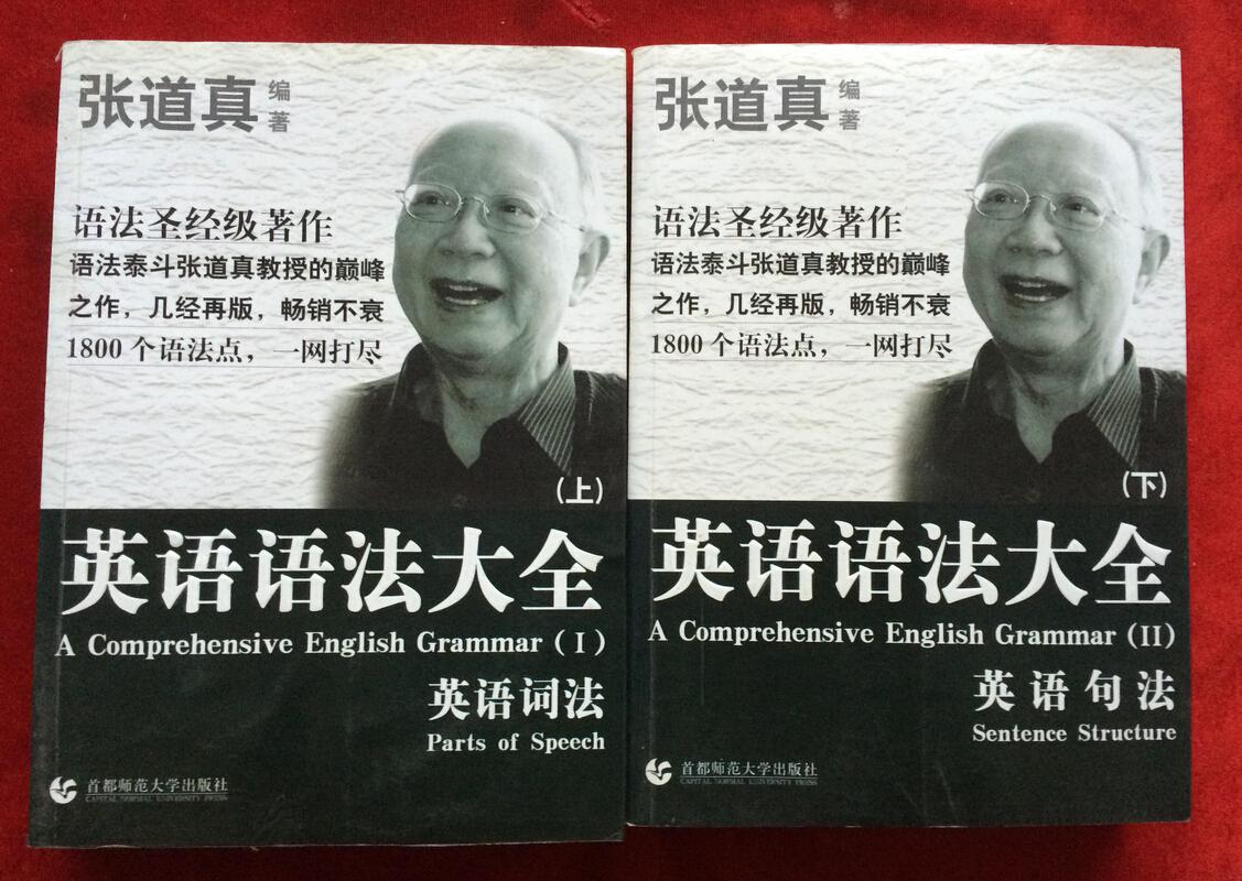 张道真英语语法大全(全两册)PDF下载全套分享!