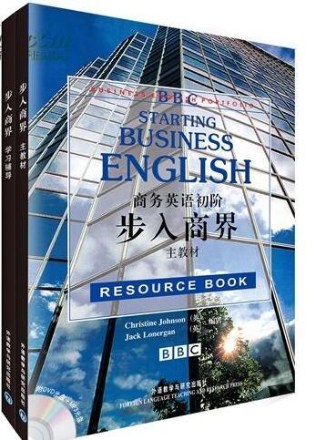 《步入商界Staring Business English》纯应式原版发音视频听力下载建议人手一份!