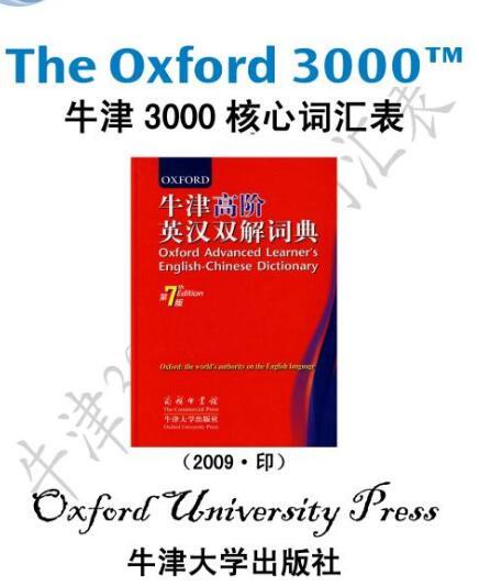 牛津3000核心词汇表注释加音标1-4完整版PDF下载资源大全