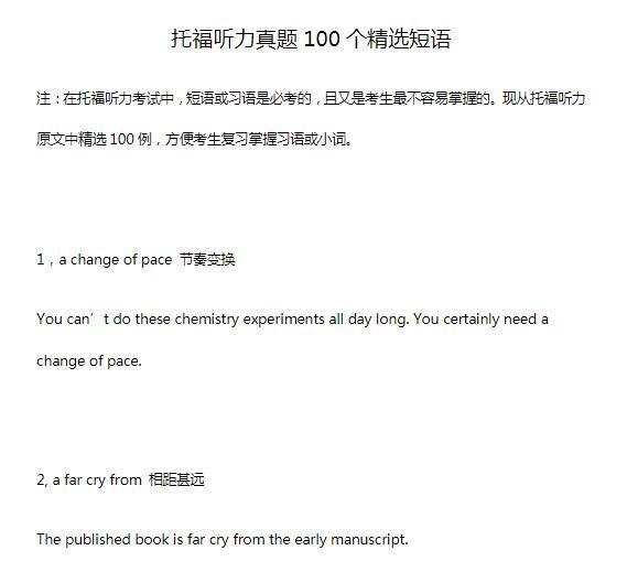 托福听力真题100个精选短语下载pdf下载!