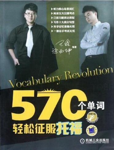 《570个单词轻松征服托福》高清PDF+MP3分享全系列