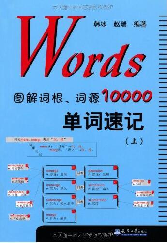 《Words图解词根词源10000单词速记》上下册PDF下载最新