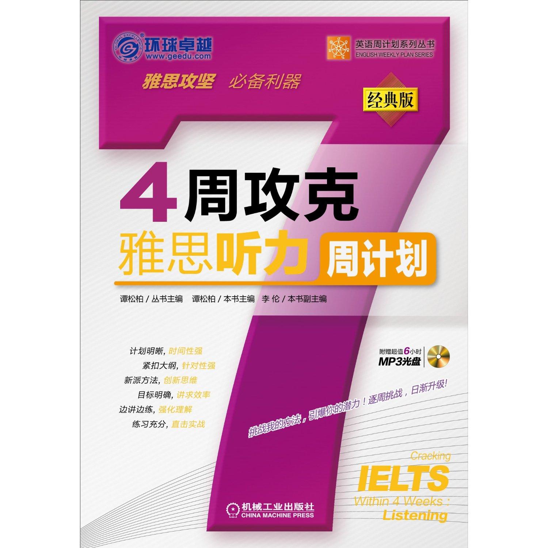 《4周攻克雅思听力周计划(经典版)》PDF下载word下载!
