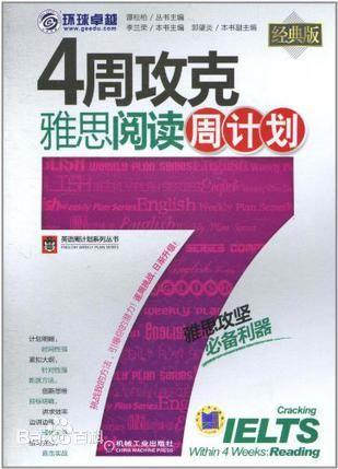 《4周攻克雅思阅读周计划(经典版)》PDF下载(PDF+视频)