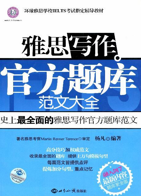 雅思写作官方题库——高清PDF(可打印)