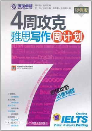 《4周攻克雅思写作周计划(经典版)》PDF下载pdf下载!